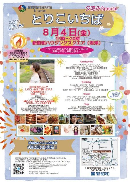 ♪♪「新昭和ハウジングスクエア」からのイベント情報♪♪★8/4(金)「とりこいちば」開催★