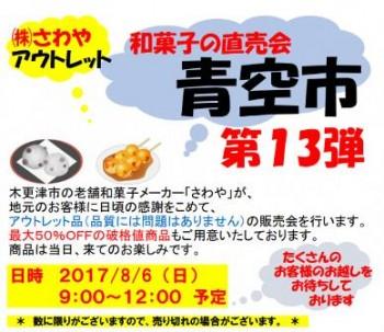 FireShot-Capture-28-http___www.tre-navi.jp_img_sawaya_aozoraichi08.pdf1-640x554