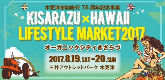 【8月19日(土)・20日(日)開催】KISARAZU×HAWAII LIFESTYLE MARKET 2017 in オーガニックシティきさらづ