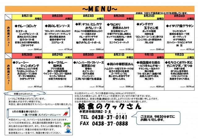 8/21(月)~9/2(土)までのお弁当メニュー♪