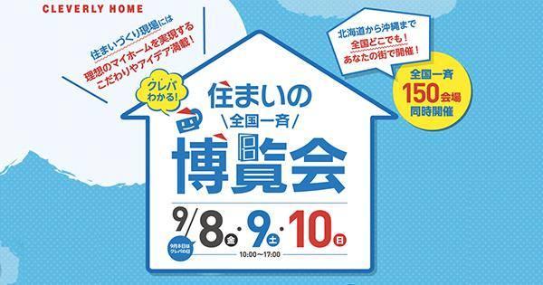 ☆*:.。. 9月8日はクレバの日!9/8(金)~9/10(日)「住まいの全国一斉博覧会」を開催します。.。.:*☆