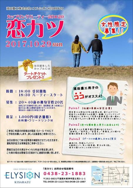 【エルシオン木更津】お見合いパーティー「恋カツ」、好評につき第8弾を開催です♪