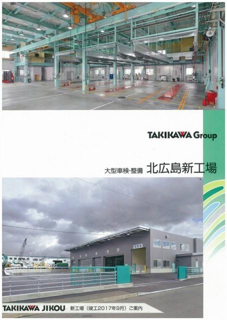 北広島 新工場完成のお知らせ