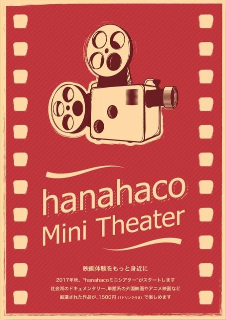 hanahacoミニシアター オープンのお知らせ