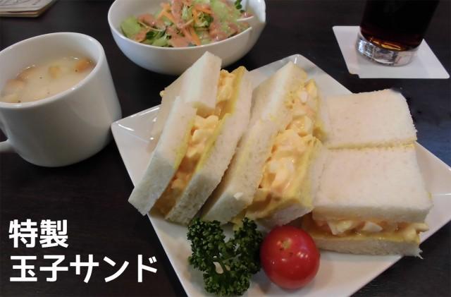 君津「永光卵」とコッペの「しっとり食パン」こだわりの特製玉子サンド