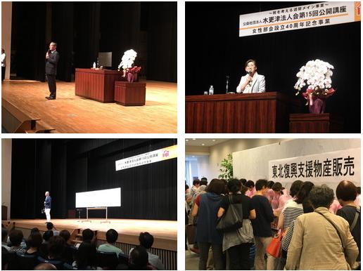 女性部会設立40周年記念事業「ゴルゴ松本講演会」が開催されました
