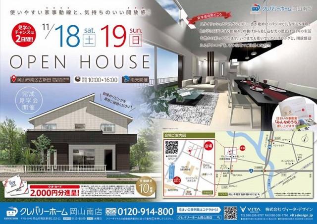イベント情報   岡山市南区当新田にてオープンハウス開催!