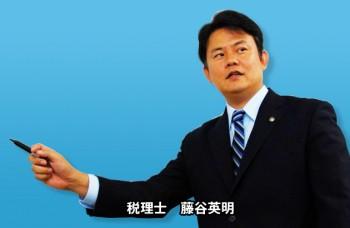 img_mr-fujitaniのコピー