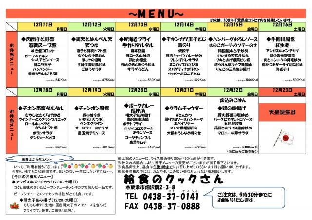 12/11(月)~12/23(土)までのお弁当メニュー
