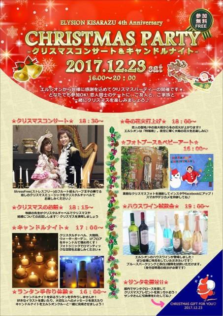 【エルシオン木更津】クリスマスパーティ開催します!恋人の聖地/中の島大橋から冬花火も。