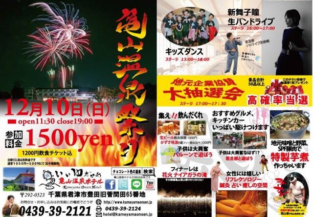 12月10日は亀山温泉祭りで、大いに盛り上がろう!