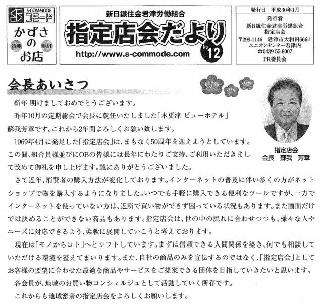 指定店会会長「木更津ビューホテル」蘇我芳章様、ご就任おめでとうございます。