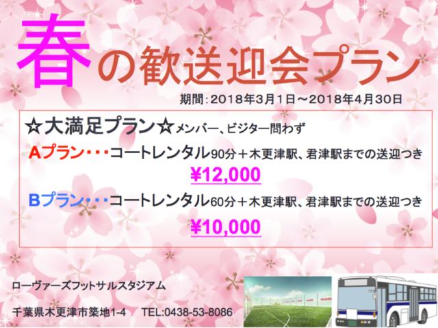 3/1(木)~4/30(月)まで!ROVERSフットサルスタジアム『春の歓送迎会プラン』