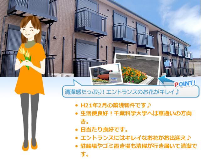 Screenshot-2018-1-4 仲介料0円!銚子市のアパート、お部屋探しは【いい大家】|アドヴァンスコート