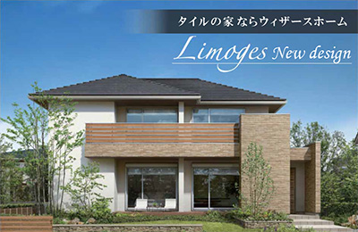 NEWデザイン&NEWタイル誕生記念「新春 美・タイルフェア」開催!