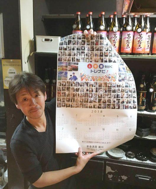 地元木更津で愛されるお店『彩食酒房 瀧川』カウンター席とお座敷をご用意しております。