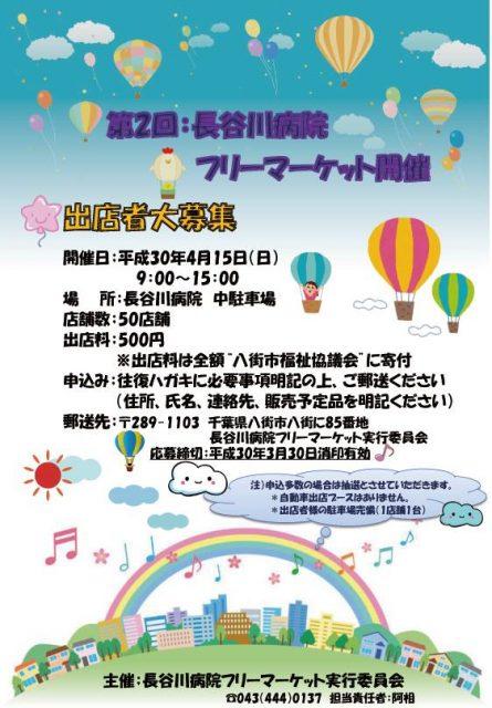【出店募集】長谷川病院(八街)のフリーマーケット