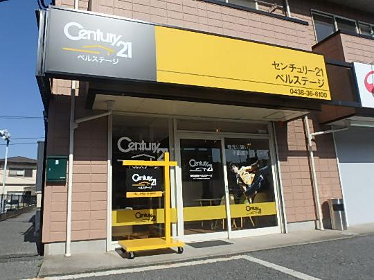 魅力あふれる街、木更津の物件はセンチュリー21ベルステージへ