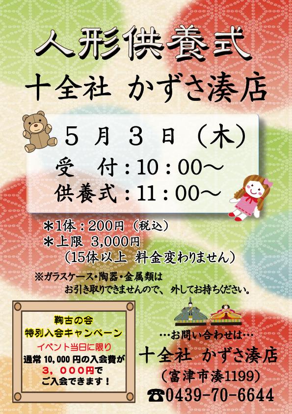 5/3(木)人形供養を開催します