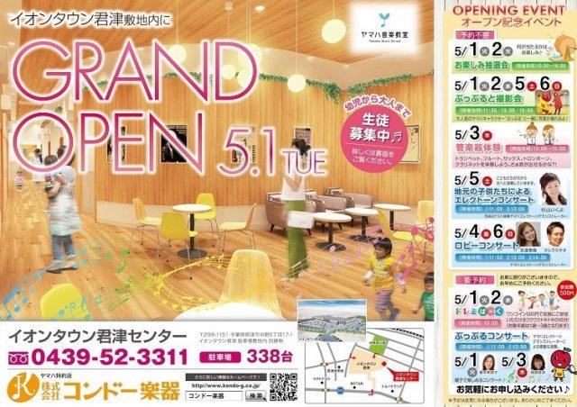 5月1日(日)ヤマハ音楽教室がイオンタウン君津敷地内にグランドオープン!!