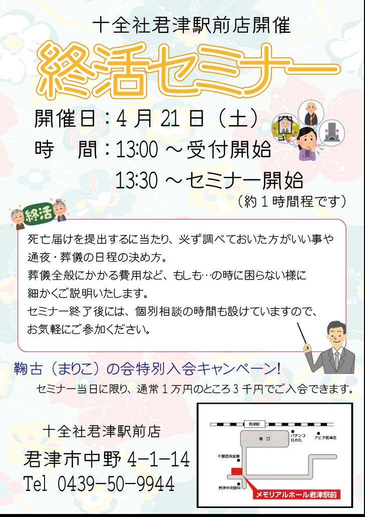 終活セミナー開催