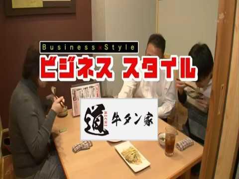 『道』が、チバテレのビジネススタイルに紹介されました!