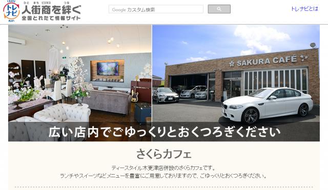 新会員となり、企業TOPページが公開になりました。