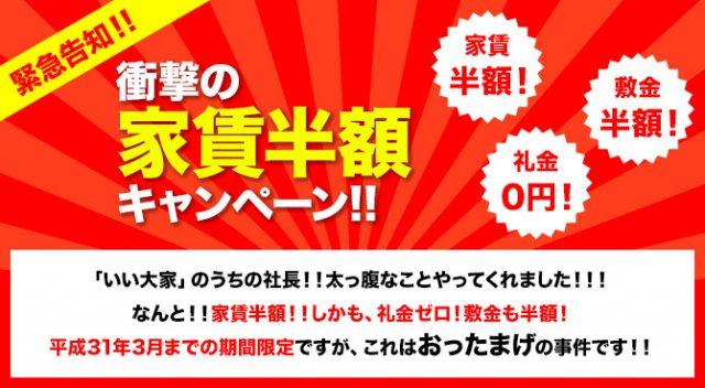 新生グループ「いい大家」家賃半額キャンペーン!!