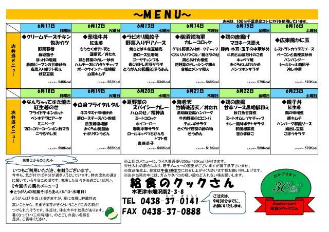 6/11(月)~6/23(土)までのお弁当メニュー!