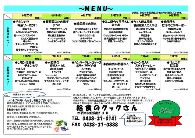 6/25(月)~7/7(土)までのお弁当メニュー!