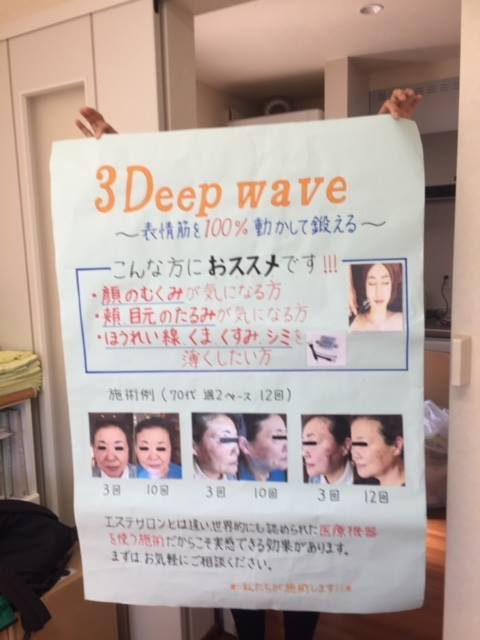 今月より、フェイシャルエステ【3DeepWave】が解禁となりました!