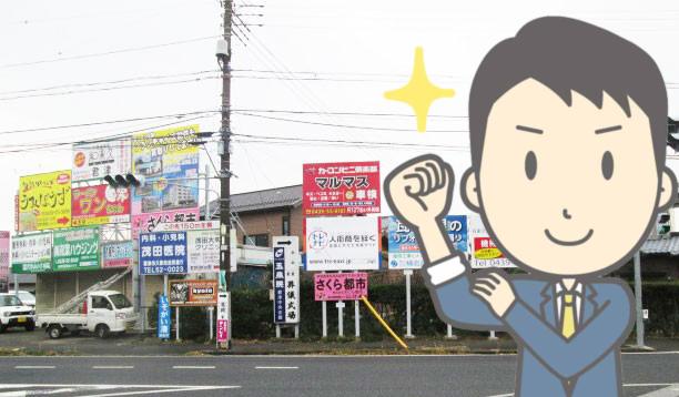 君津の看板屋『アドマスター』は、製造直売がウリです!!