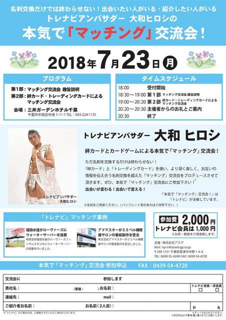 【7月23日(月)開催】本気で「マッチング」交流会