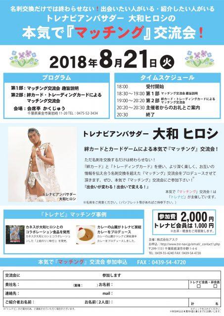 『本気で「マッチング」交流会』8月21日の開催が近づいてまいりました!