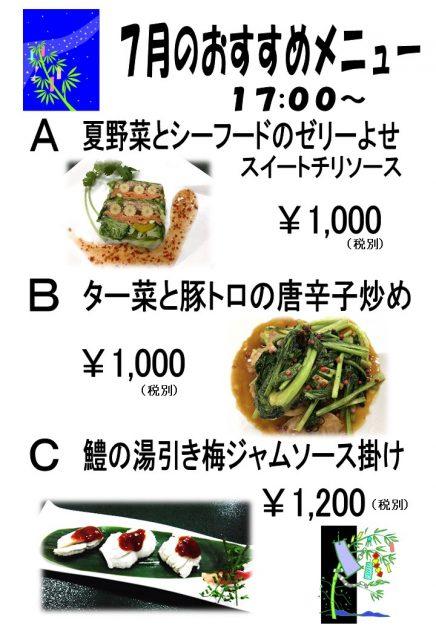 【鴨川店】7月の月替わりオススメメニュー