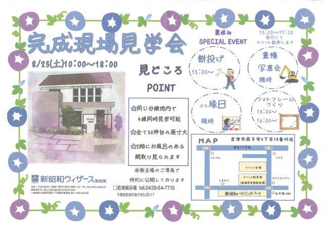 【8月25日(土)開催!】完成現場見学会