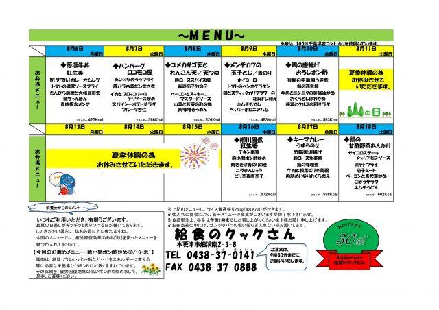 8/6(月)~8/18(土)までのお弁当メニュー!