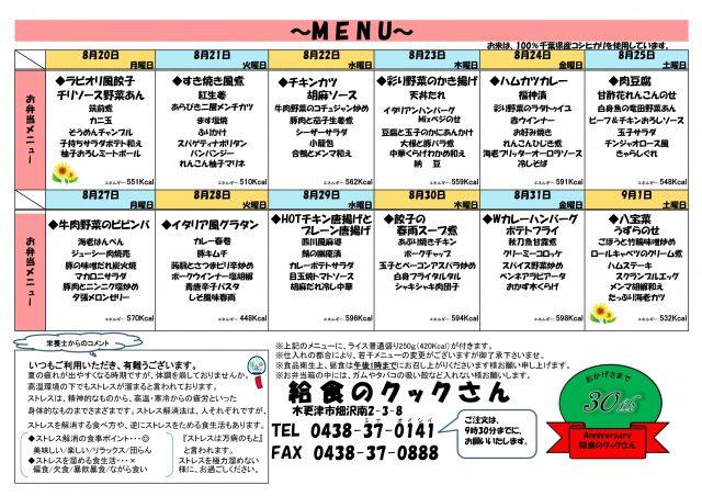 8/20(月)~9/1(土)までのお弁当メニュー!