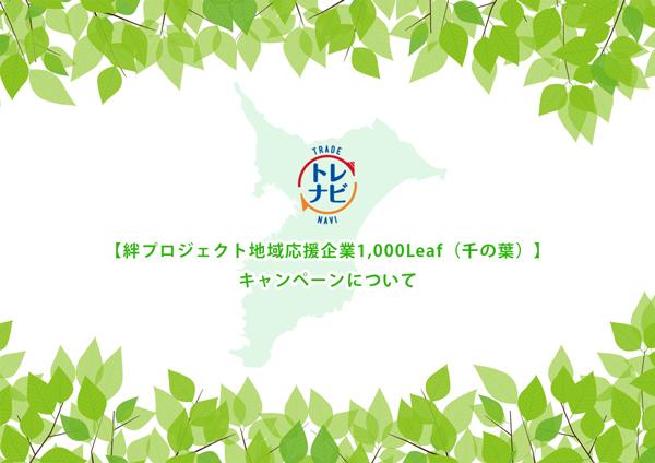 【絆プロジェクト地域応援企業1,000Leaf(千の葉)】キャンペーン開催中!