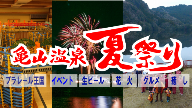 【9月2日(日)開催!】亀山温泉祭り2018夏~思いを新たに~