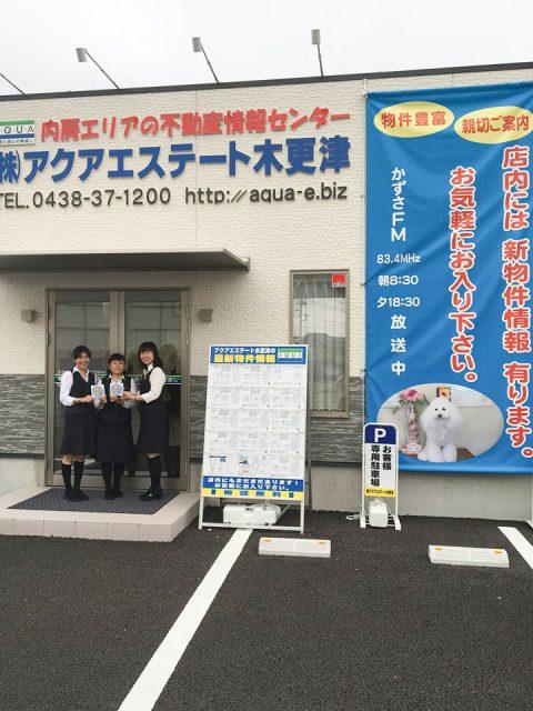 木更津市を中心に不動産情報を取り扱っております