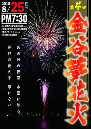 【8月25日(土)開催!】第四回金谷夢花火