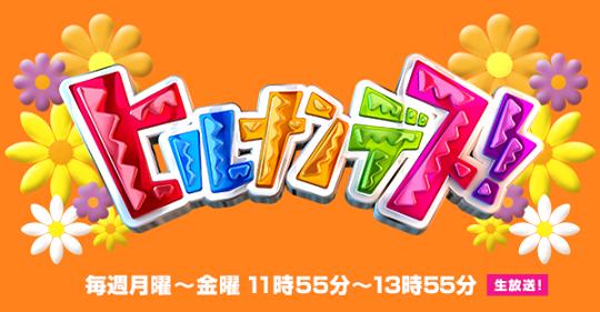 8月20日は日本テレビ『ヒルナンデス!』に注目!