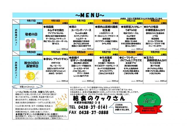 9/17(月)~9/29(土)までのお弁当メニュー!