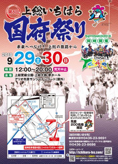 【9月29日(土)・30日(日)開催】第8回上総いちはら国府祭り