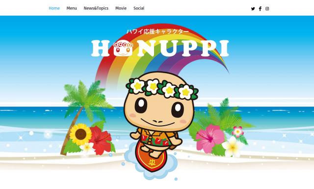 ホヌッピーのオフィシャルホームページが出来ました