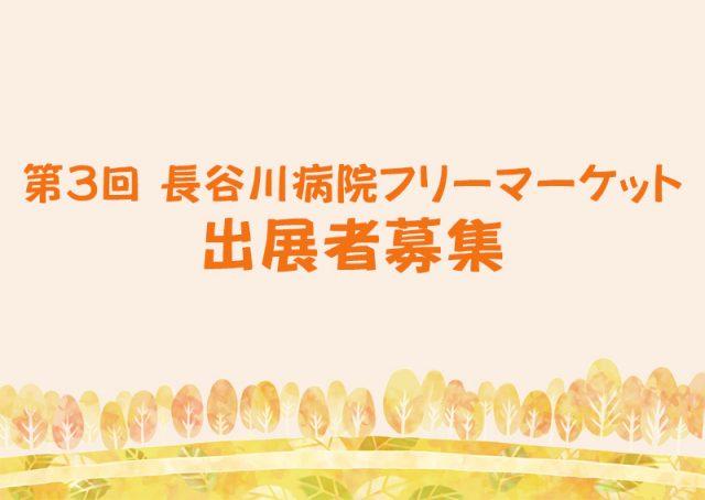 【10月28日(日)開催】第3回長谷川病院フリーマーケット出店者募集