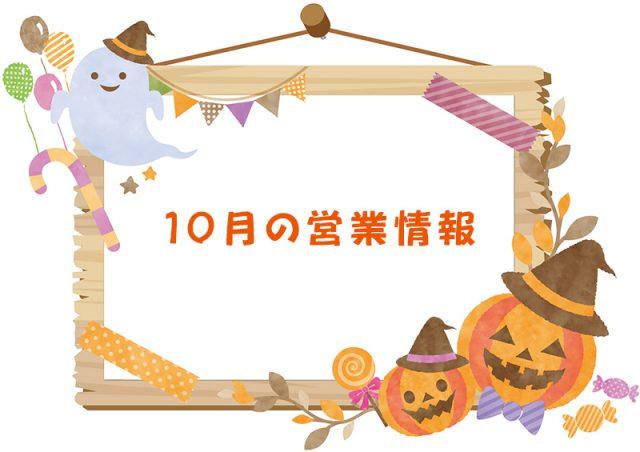 【DANRAN】10月の営業情報