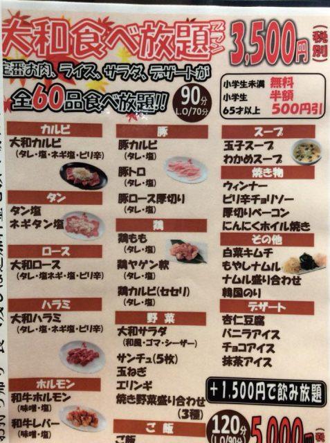 焼肉ダイニング大和館山店が期間限定で『食べ放題』始めました!