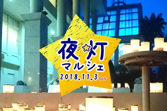 11月3日(土)夜灯マルシェinエルシオンKISARAZU